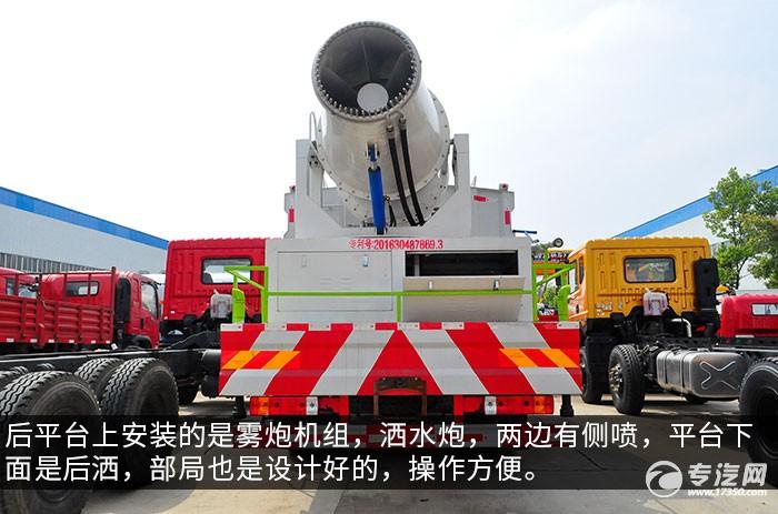 解放J6國六80米多功能抑塵車后平臺
