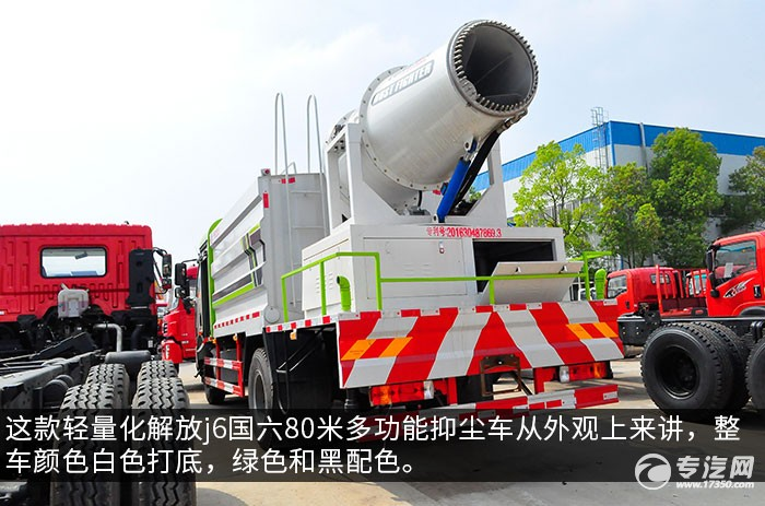 解放J6國六80米多功能抑塵車左后圖