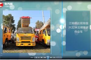 江铃顺达双排国六32米云梯搬家作业车评测