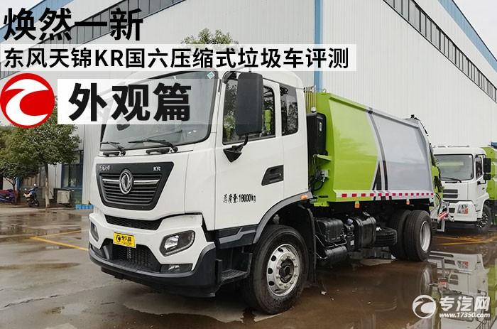 煥然一新 東風天錦KR國六壓縮式垃圾車評測之外觀篇