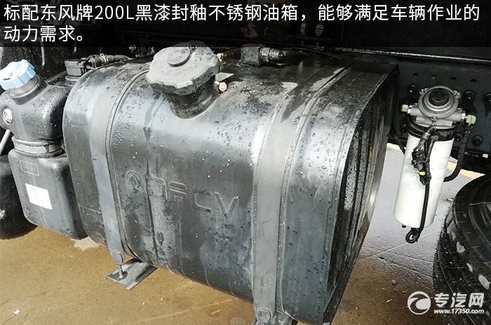 東風天錦KR國六壓縮式垃圾車評測油箱