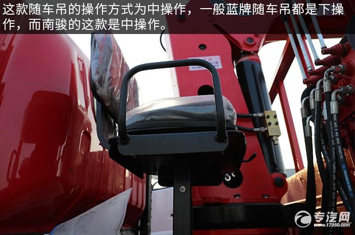 南駿瑞吉5噸直臂隨車吊評測操作椅