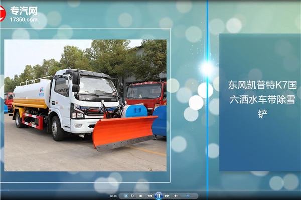 东风凯普特K7国六洒水车带除雪铲评测