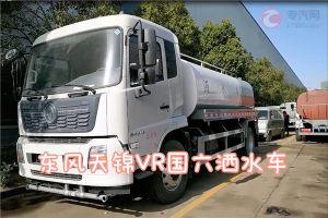 东风天锦VR国六洒水车亮点