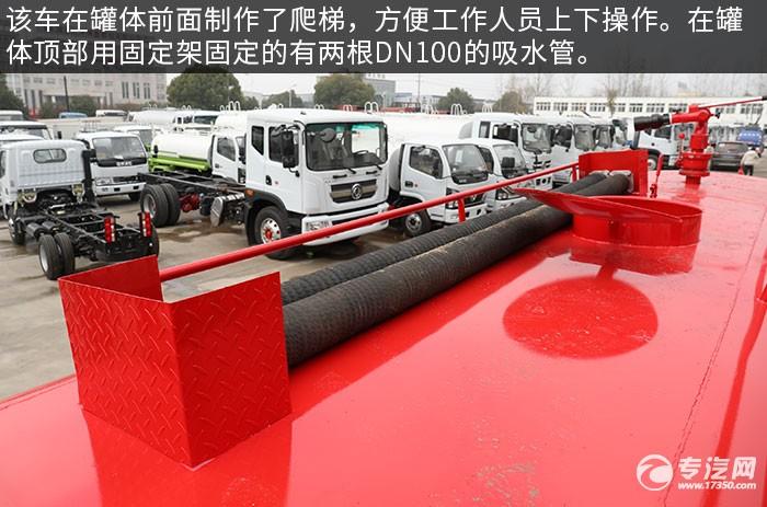 东风大多利卡国五6.7方消防洒水车吸水管