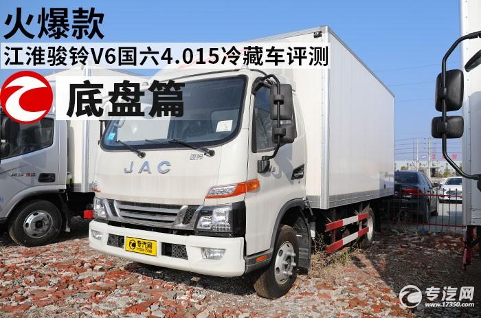 江淮骏铃V6国六4.015冷藏车左前图