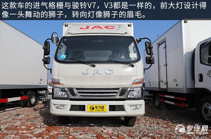 江淮骏铃V6国六4.015冷藏车车前图
