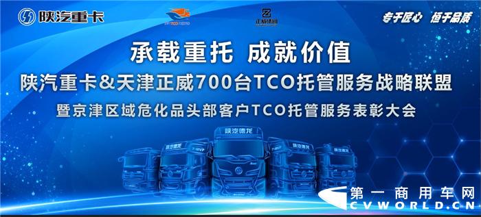 签单700辆 陕汽重卡京津区域TCO托管服务再签大单