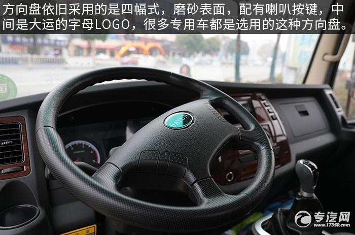 大运新奥普力蓝牌一拖二清障车评测方向盘