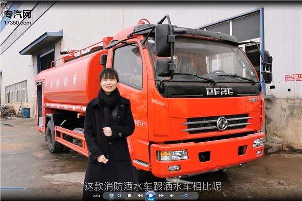 东风大多利卡D7国五6.7方消防洒水车亮点