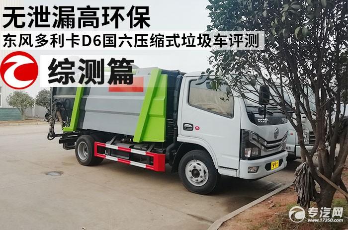 无泄漏高环保 东风多利卡D6国六压缩式垃圾车评测之综测篇