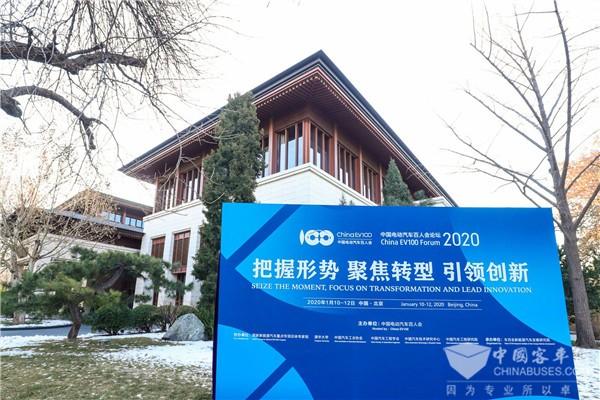中国客车网一周要文专栏 2020电动汽车百人会正式启幕