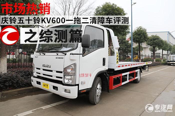 市场热销 庆铃五十铃KV600一拖二清障车评测之综测篇