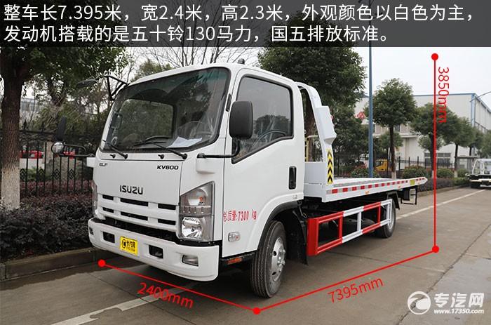 慶鈴五十鈴KV600一拖二清障車評測外觀
