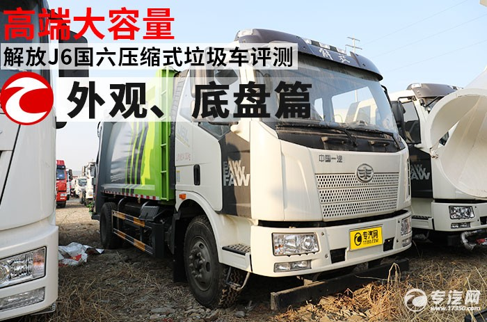 高端大容量 解放J6国六压缩式垃圾车评测之外观、底盘篇