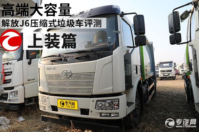 高端大容量 解放J6压缩式垃圾车评测之上装篇
