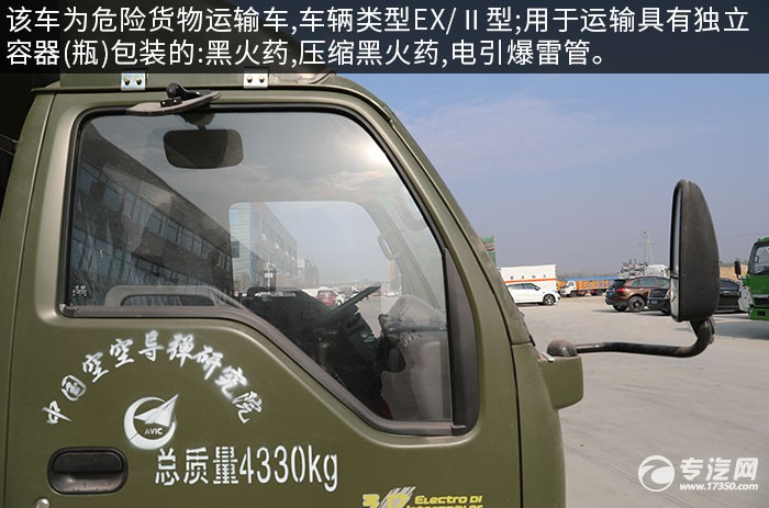 庆铃五十铃4.15米防爆车右门标图