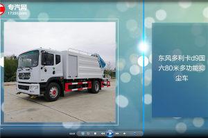 新造型 东风多利卡d9国六80米多功能抑尘车评测
