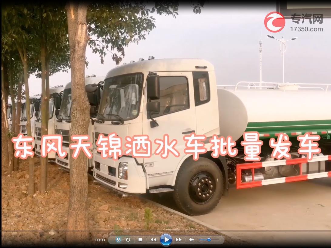 东风天锦洒水车批量发车