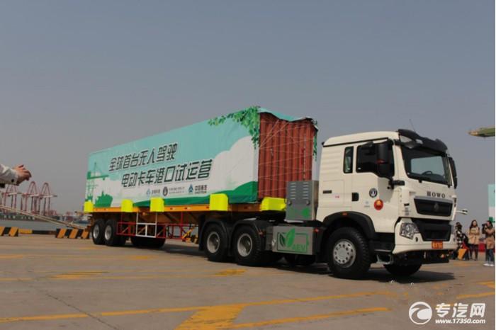 中国重汽首台无人驾驶电动集卡