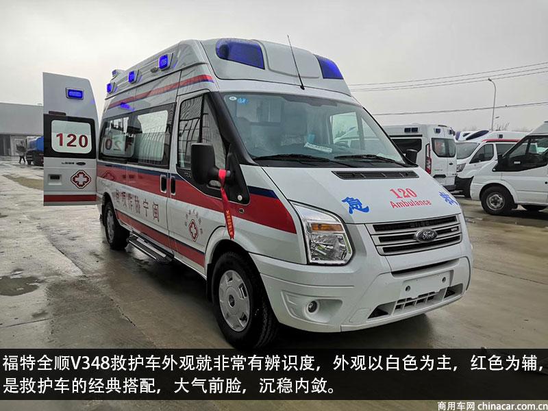 福特全顺V348救护车
