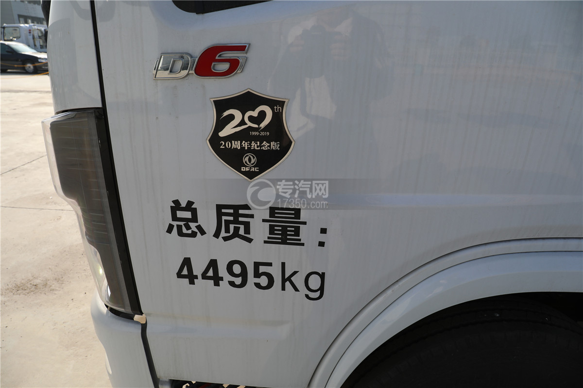 東風小多利卡D6國六雜項危險物品廂式運輸車門標圖