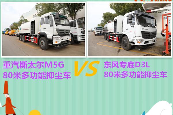 重汽斯太爾M5G對上東風專底D3L多功能抑塵車 誰更適用?