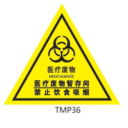 医疗废物暂时贮存场所警示标识