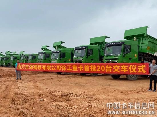 南方东海钢铁首批20台搭载中国重汽发动机自卸车交车