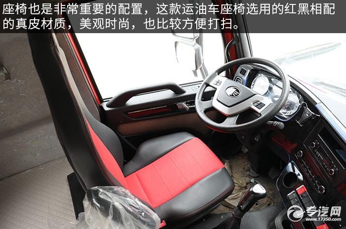 解放悍V前四后八国六运油车评测驾驶座椅