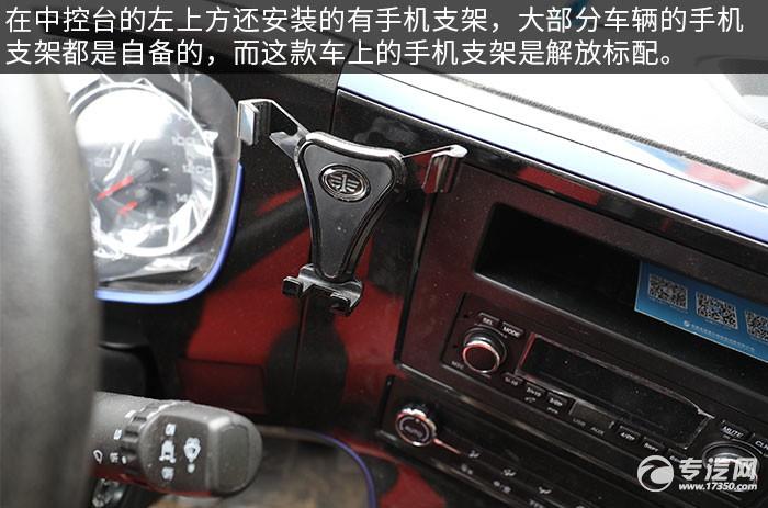 解放悍V前四后八国六运油车评测手机支架