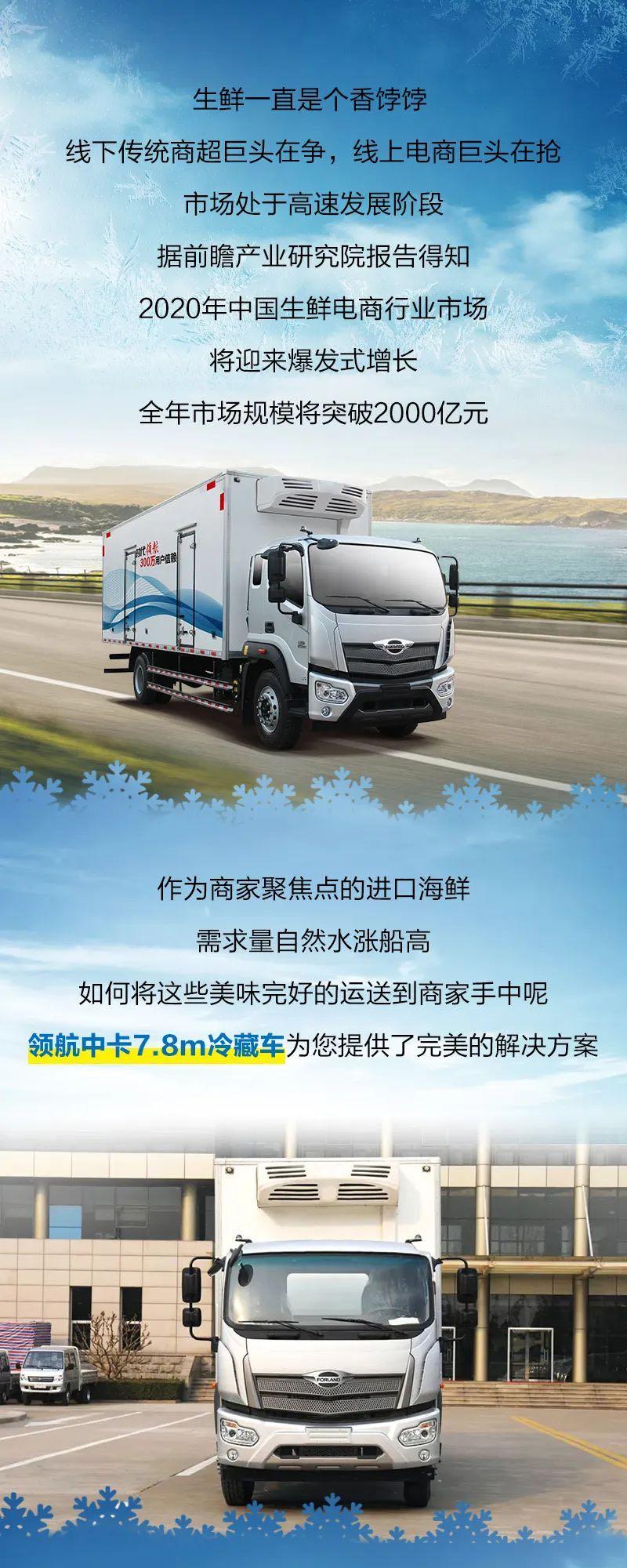 领航中卡冷藏车 冻鲜运输首选