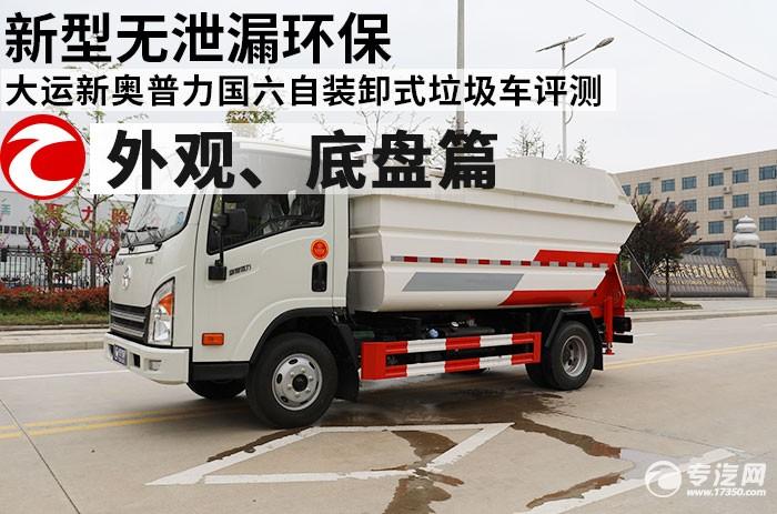 新型无泄漏环保 大运新奥普力国六自装卸式垃圾车评测之外观、底盘篇