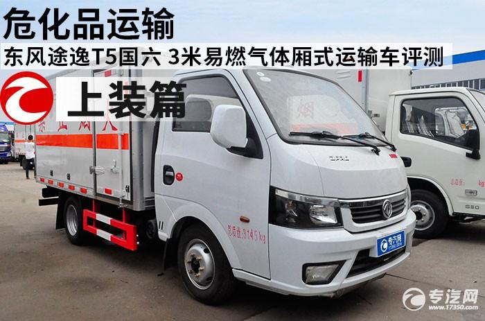 危化品運輸 東風途逸T5國六3米易燃氣體廂式運輸車評測之上裝篇