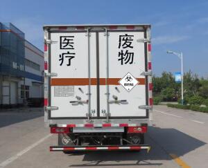 福田奥铃国五4.085米医疗废物转运车车尾图