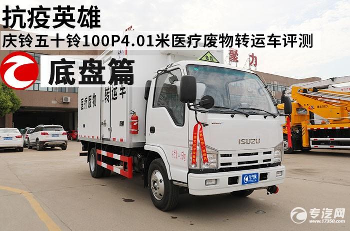 抗疫英雄 慶鈴五十鈴100P4.01米醫療廢物轉運車評測之底盤篇