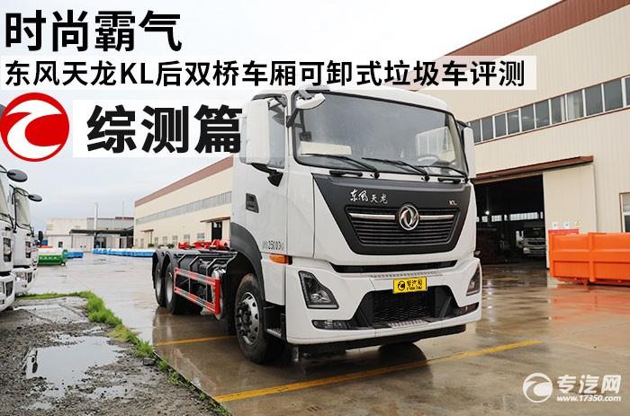 時尚霸氣 東風天龍KL后雙橋車廂可卸式垃圾車評測之綜測篇