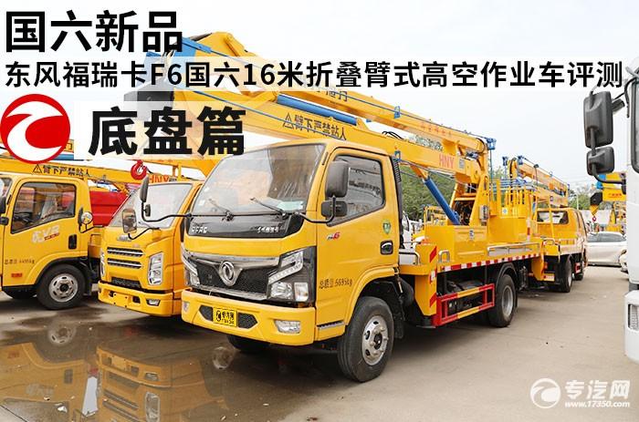 国六新品 东风福瑞卡F6国六16米折叠臂式高空作业车评测之底盘篇