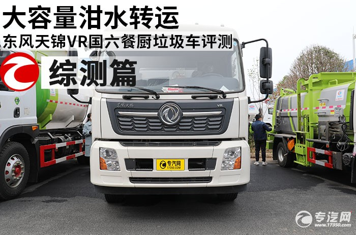 大容量泔水轉運 東風天錦VR國六餐廚垃圾車評測之綜測篇
