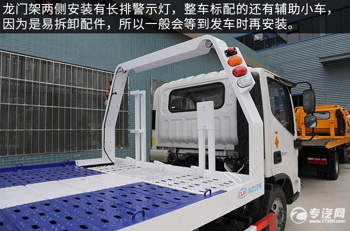 福田欧马可S1一拖二蓝牌国六清障车评测龙门架