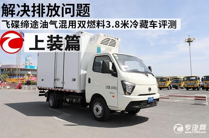 解决排放问题 飞碟缔途油气混用双燃料3.8米冷藏车评测之上装篇