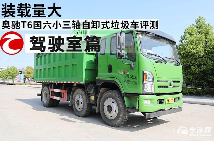 装载量大 奥驰T6国六小三轴自卸式垃圾车评测之驾