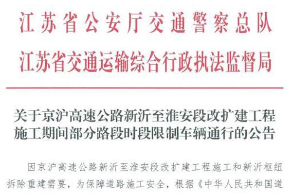 注意!2020年6月14日起,京滬高速部分路段將對?;奋囕v限行!