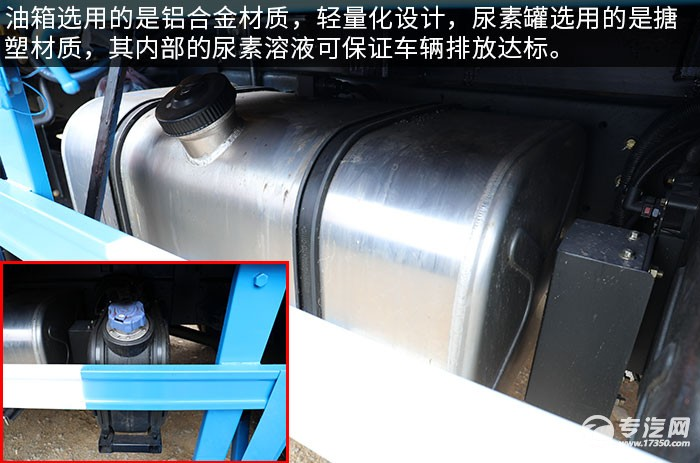 大运运途单桥6.3吨折臂随车吊评测油箱、尿素罐