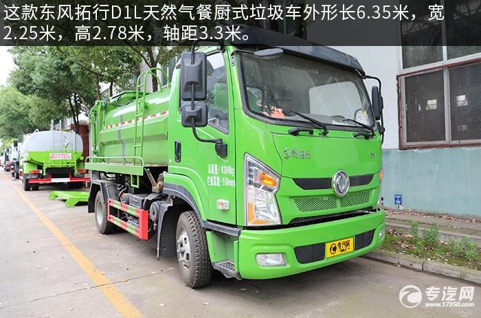 东风拓行D1L天然气餐厨式垃圾车评测