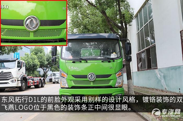 东风拓行D1L天然气餐厨式垃圾车评测前脸