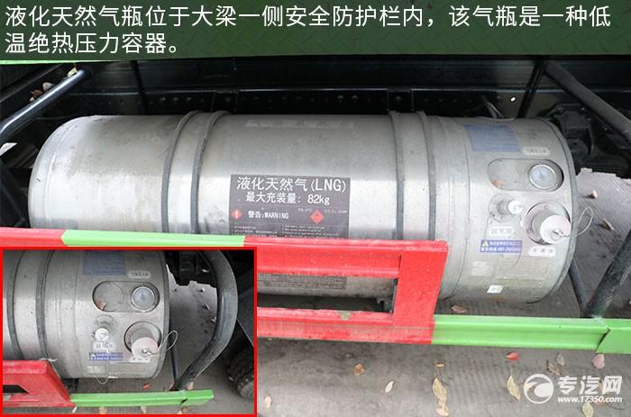 东风拓行D1L天然气餐厨式垃圾车评测天然气瓶