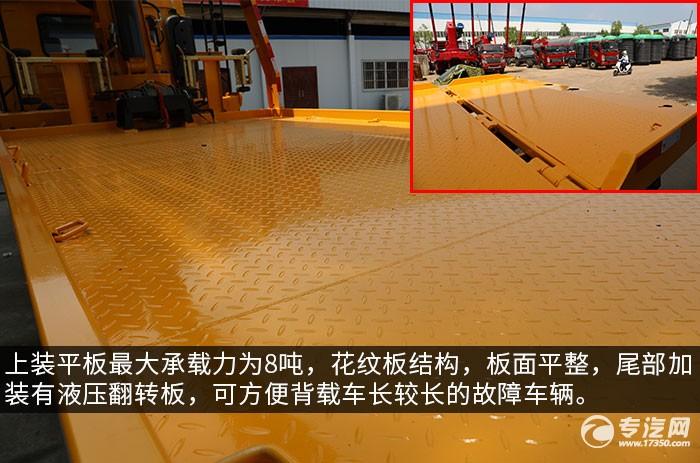 陜汽軒德X6一拖二帶吊清障車評測板面細節