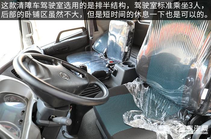 陜汽軒德X6單橋一拖二帶吊清障車評測駕駛室