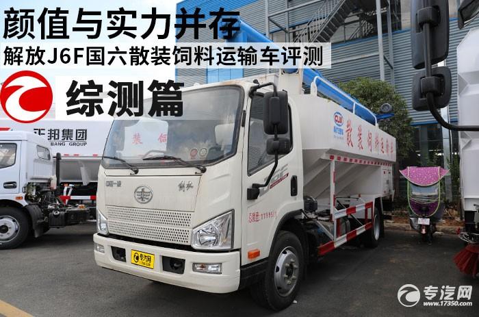 颜值与实力并存 解放J6F国六散装饲料运输车评测之综测篇